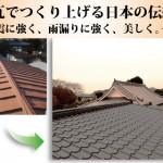 ビフォーアフター『金属瓦でつくり上げる日本の伝統美!』