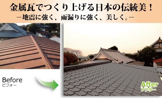 金属瓦でつくり上げる日本の伝統美!