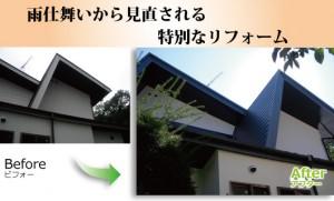 雨仕舞いから見直される特別なリフォーム 「外壁塗装、屋根カバー工法葺き替え、破風板金包み他」
