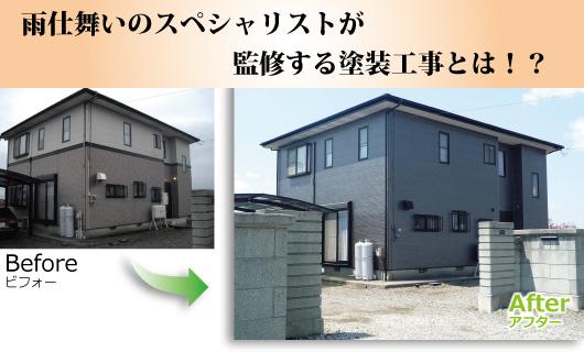 吉沢板金ホームページに記事を追加しました。(外壁塗装リフォーム)