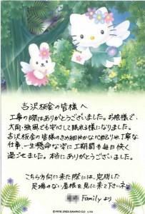 お客様の声(震災後改修工事・真岡市)