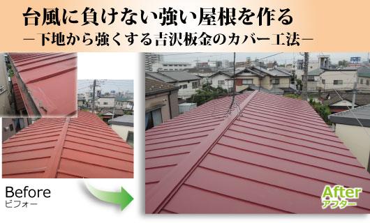 台風に負けない強い屋根を作る