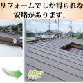 このリフォームでしか得られない安堵が有ります。屋根リフォームの恩恵。