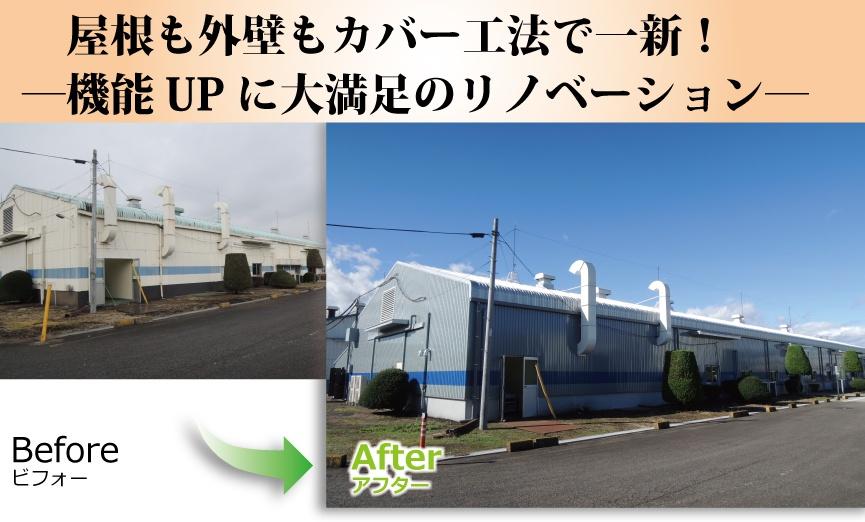屋根も外壁もカバー工法で一新!機能UPに大満足のリノベーション
