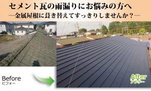 セメント瓦の雨漏りにお悩みの方へー金属屋根に葺き替えてすっきりしませんか?-