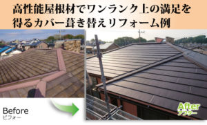 高性能屋根材でワンランク上の満足を得るカバー葺き替えリフォーム例