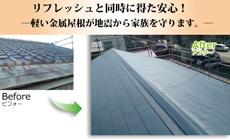地震に強い金属屋根