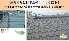 屋根重量は日本瓦の1/10以下!金属瓦でリフレッシュ