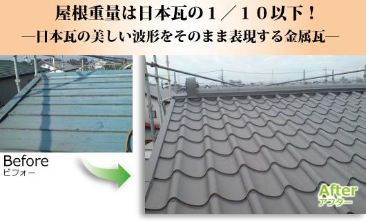 屋根重量は日本瓦の1/10以下!和瓦の美しい波形をそのまま表現する金属瓦