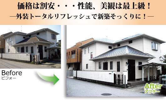外壁、屋根リフォーム(トータルリフレッシュ)