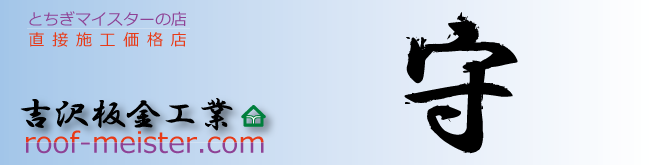 屋根、雨樋、外壁の板金工事、修理、リフォームは栃木県宇都宮市の吉沢板金まで中間マージン無しの直接施工店